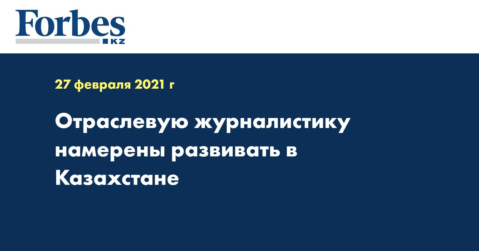 Отраслевую журналистику намерены развивать в Казахстане