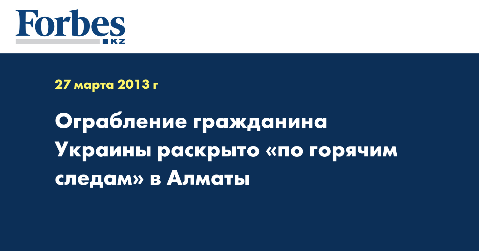 Ограбление гражданина Украины раскрыто «по горячим следам» в Алматы