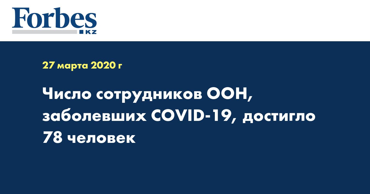 Число сотрудников ООН, заболевших COVID-19, достигло 78 человек
