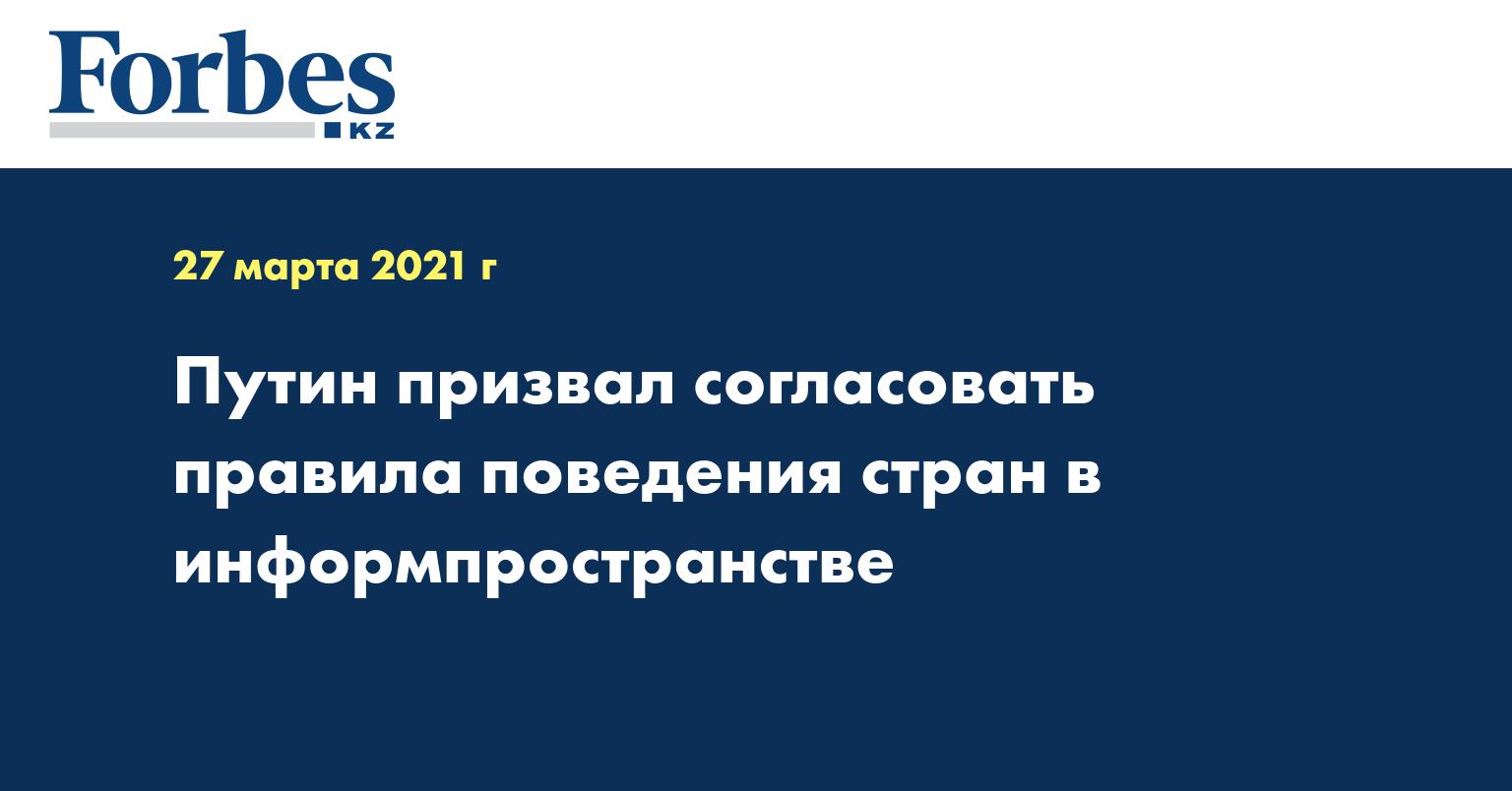 Путин призвал согласовать правила поведения стран в информпространстве