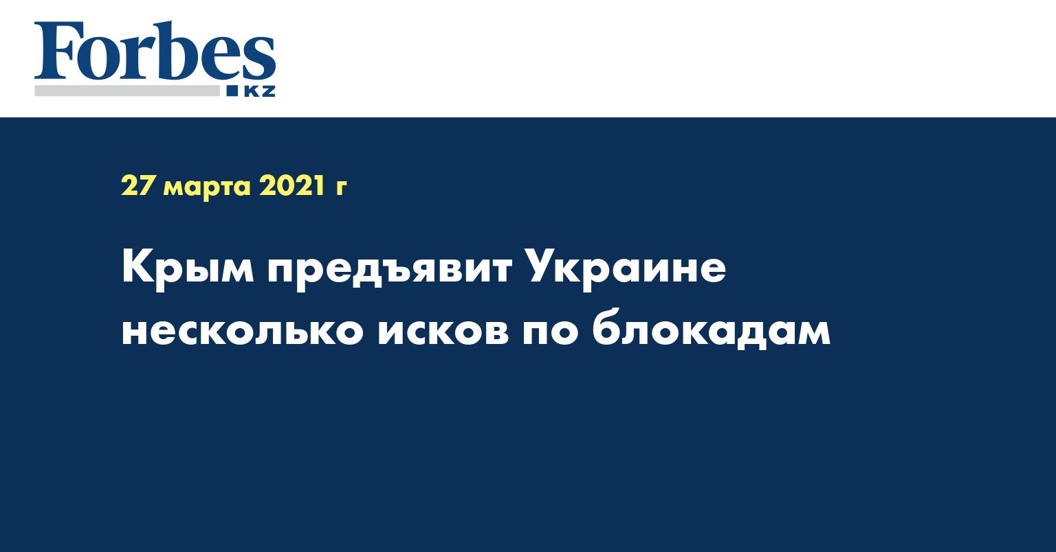 Крым предъявит Украине несколько исков по блокадам