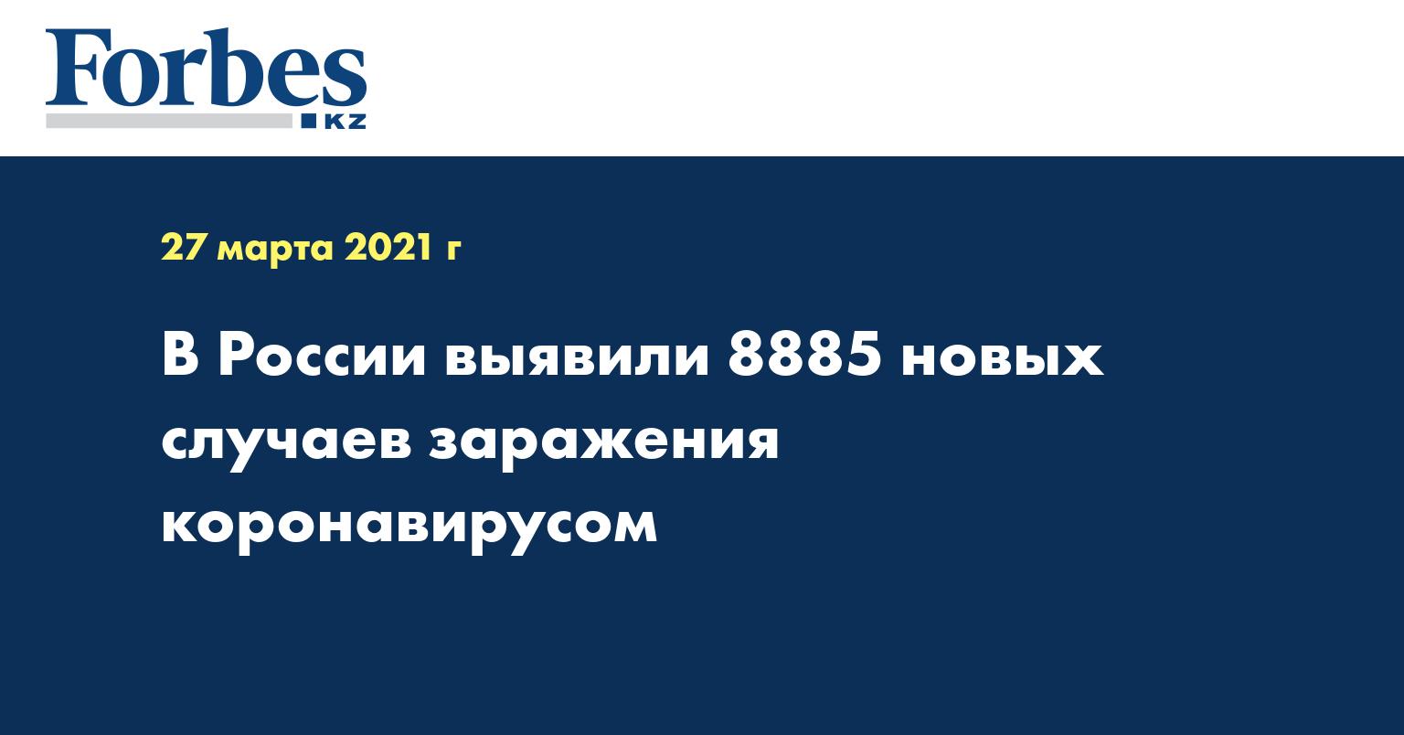 В России выявили 8885 новых случаев заражения коронавирусом