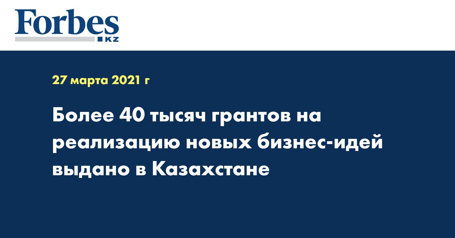 Более 40 тысяч грантов на реализацию новых бизнес-идей выдано в Казахстане