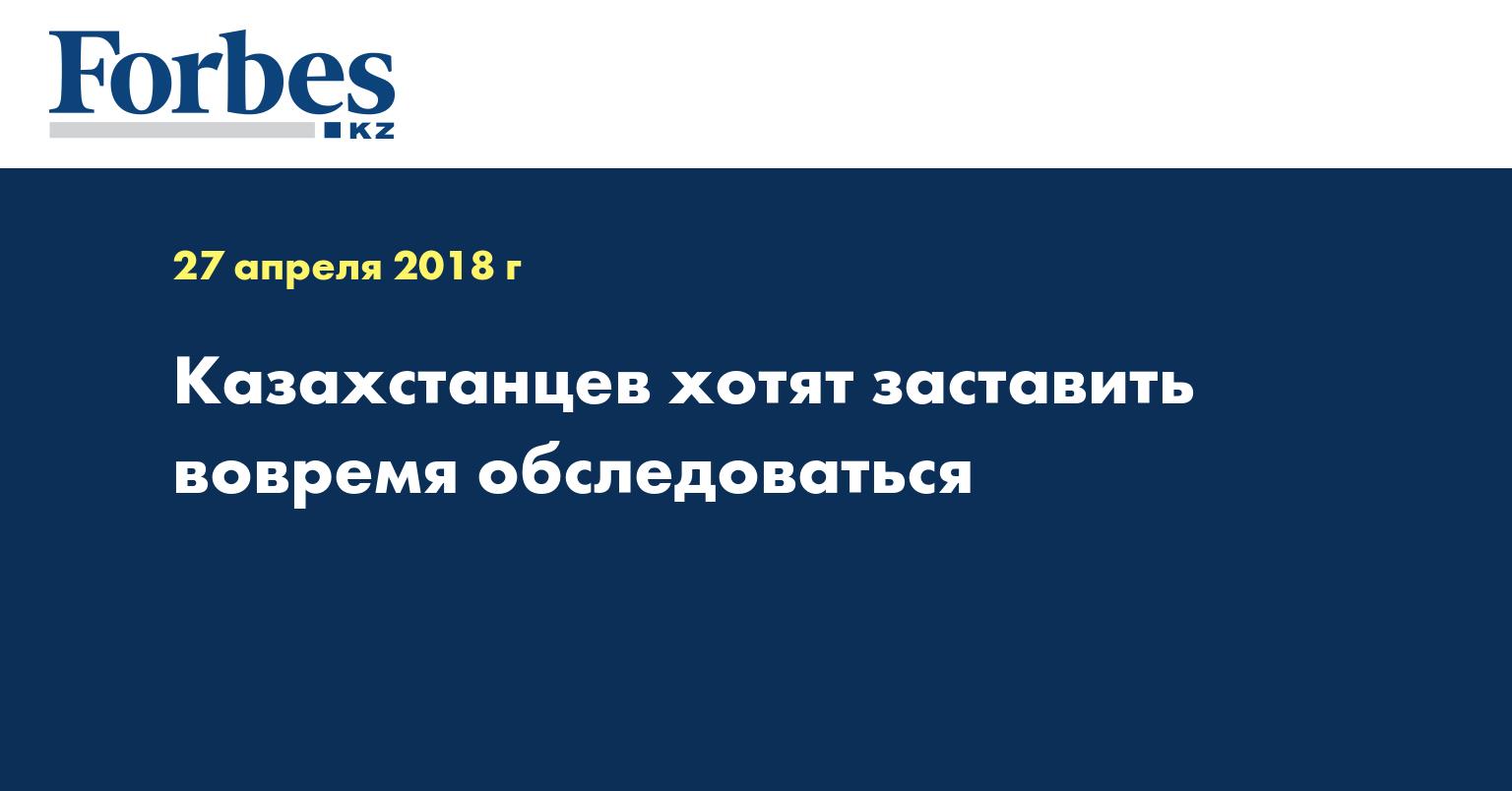 Казахстанцев хотят заставить вовремя обследоваться