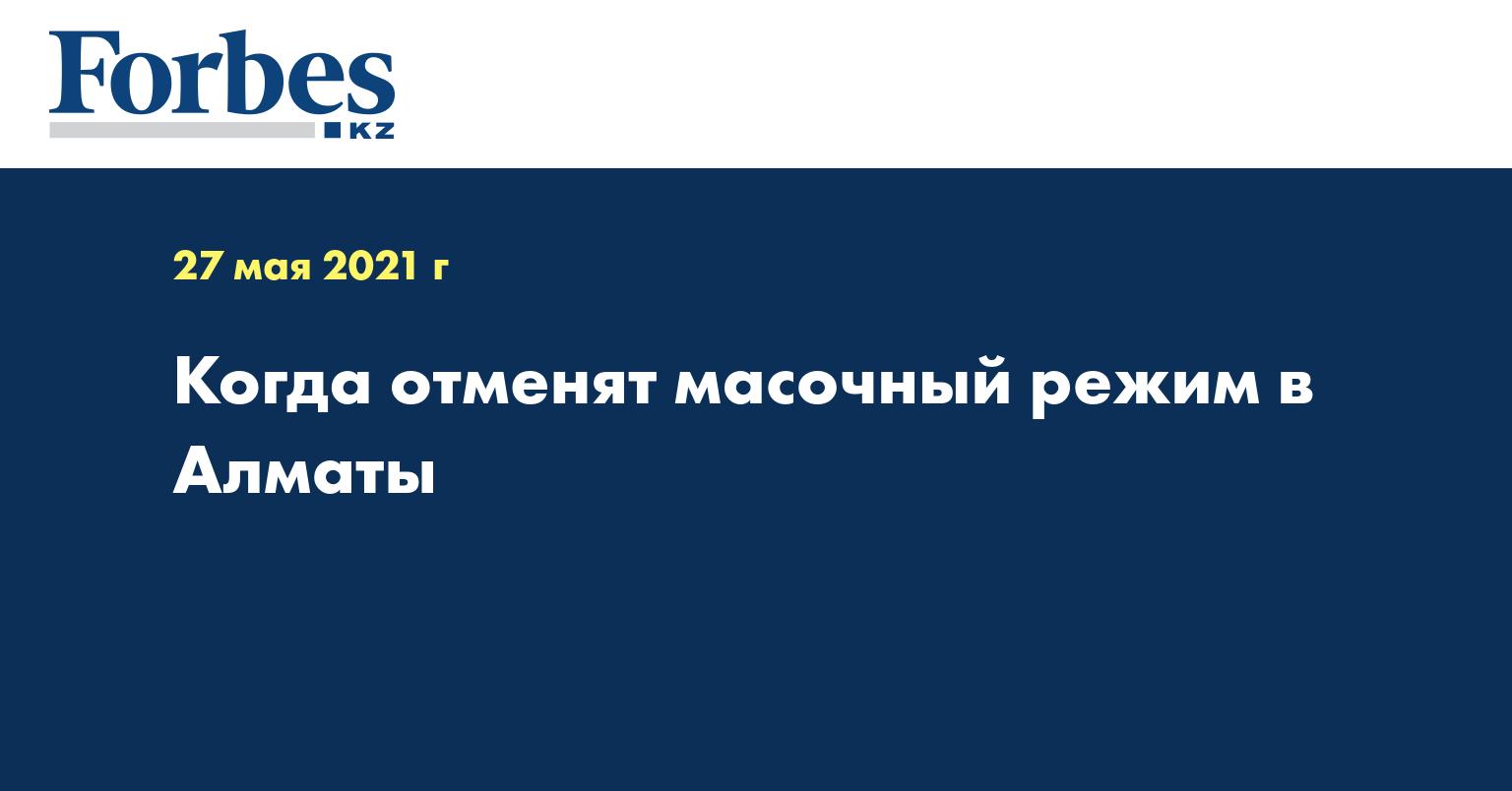 Когда отменят масочный режим в Алматы