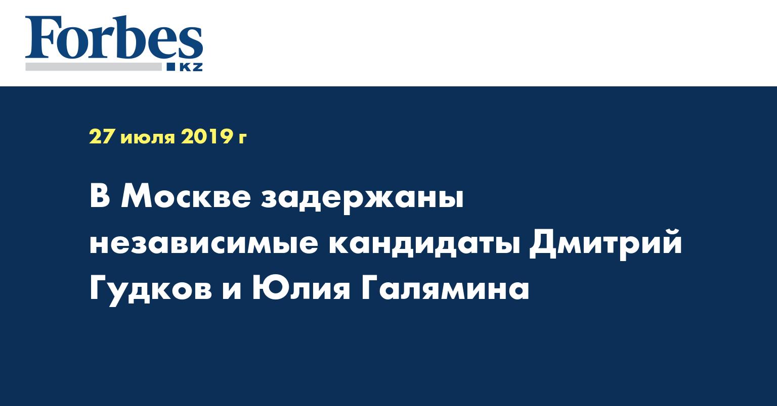 В Москве задержаны независимые кандидаты Дмитрий Гудков и Юлия Галямина