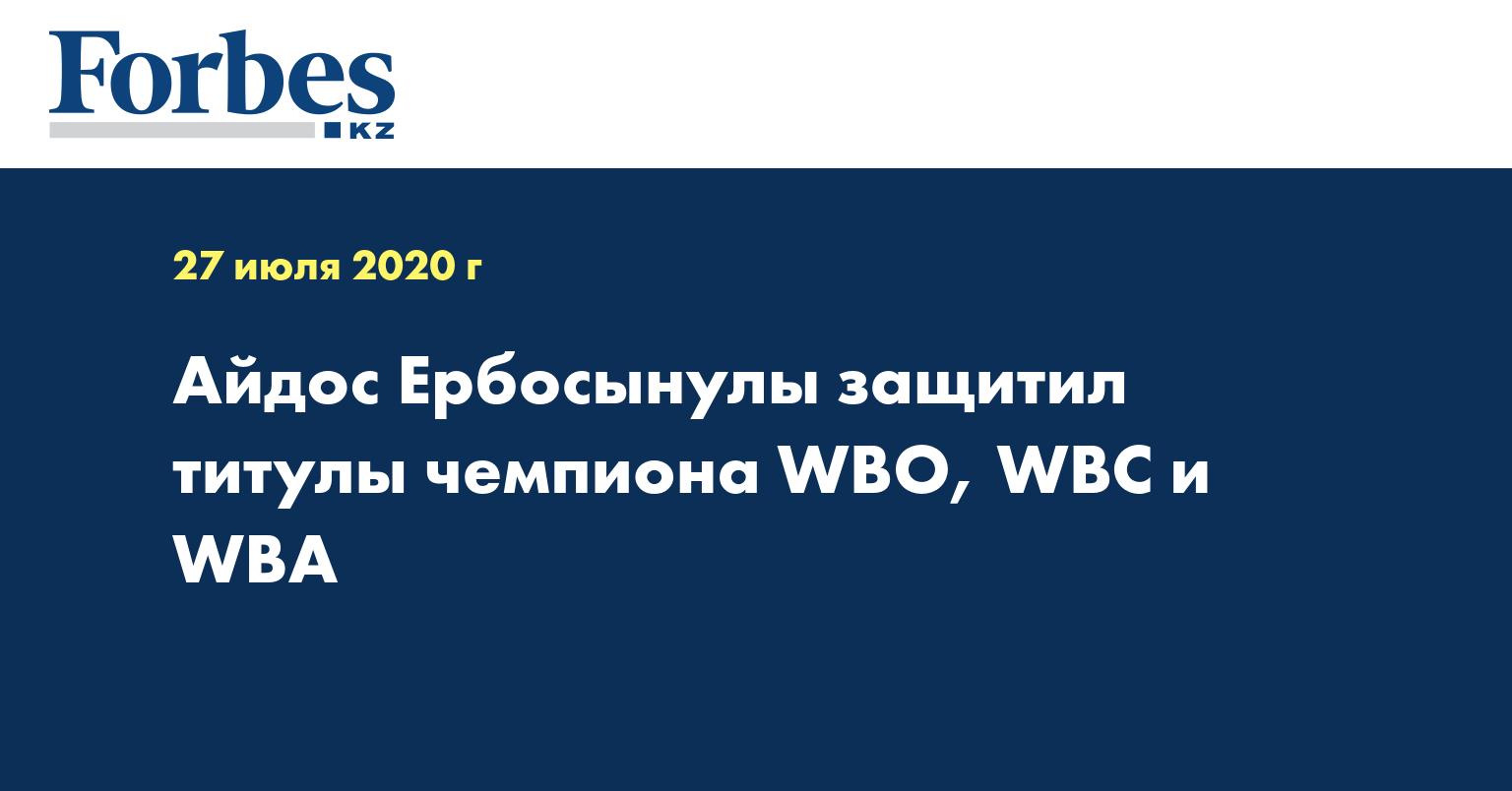 Айдос Ербосынулы защитил титулы чемпиона WBO, WBC и WBA