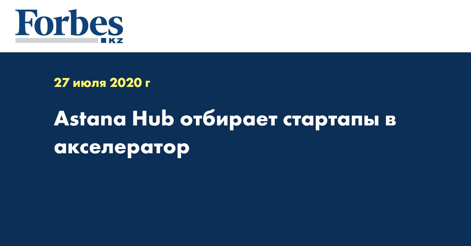 Astana Hub отбирает стартапы в акселератор