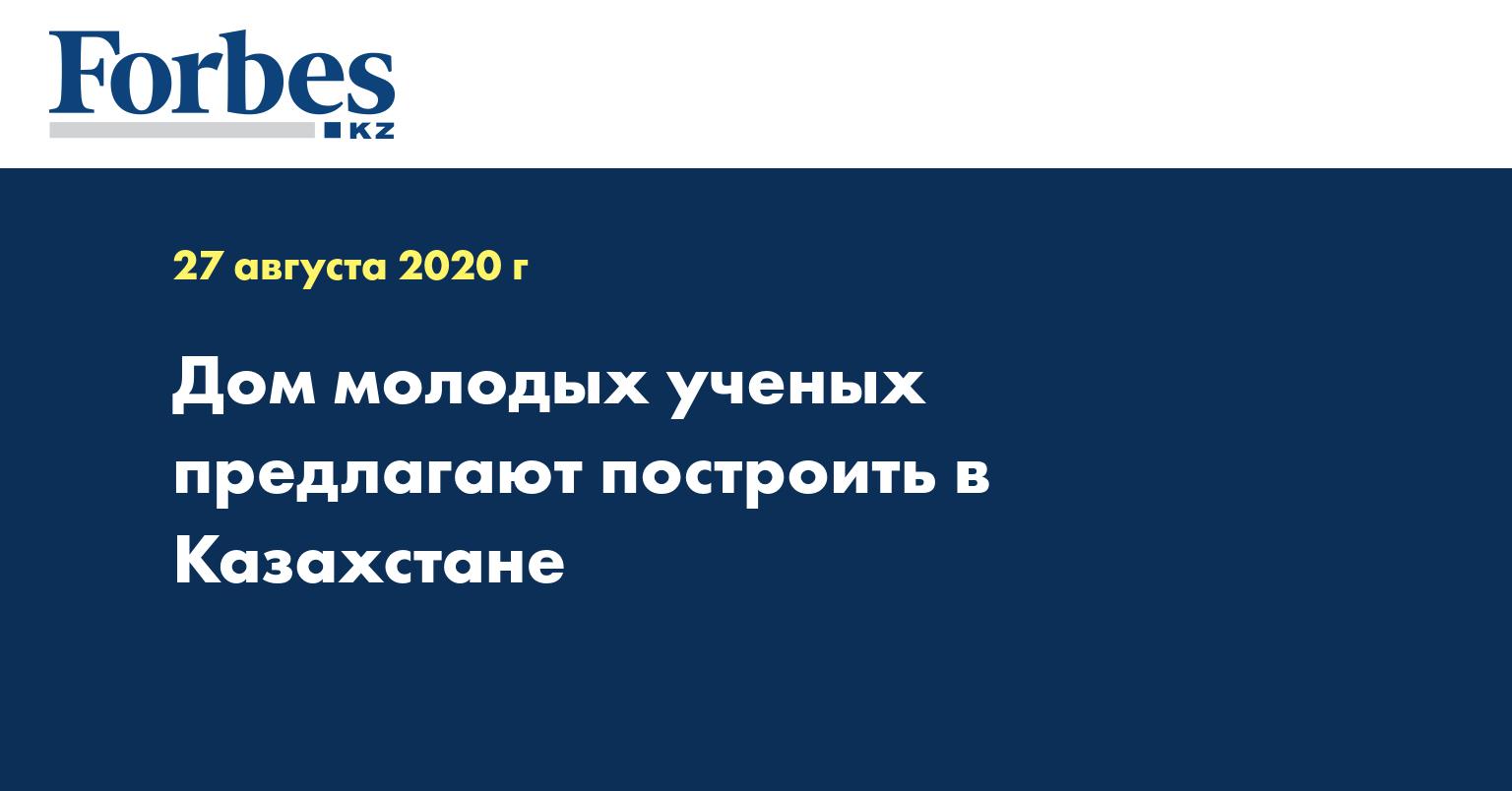 Дом молодых ученых предлагают построить в Казахстане