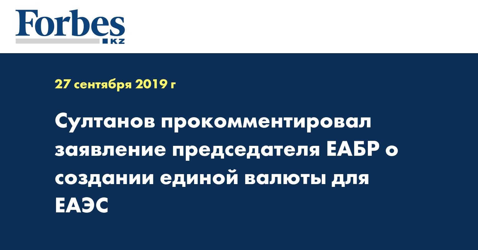 Султанов прокомментировал заявление председателя ЕАБР о создании единой валюты для ЕАЭС