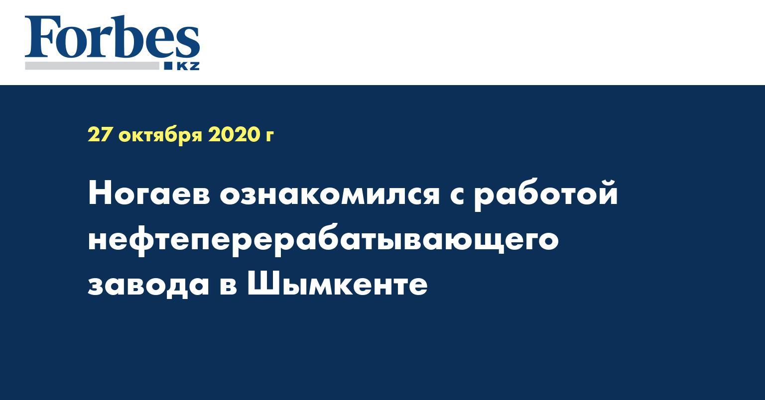 Ногаев ознакомился с работой нефтеперерабатывающего завода в Шымкенте