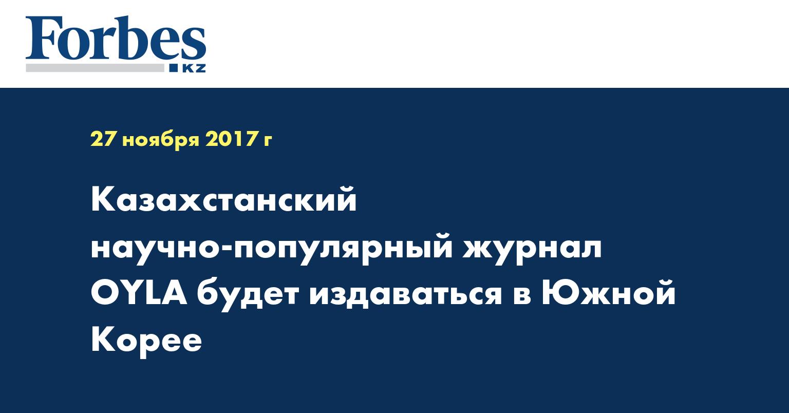 Казахстанский научно-популярный журнал OYLA будет издаваться в Южной Корее