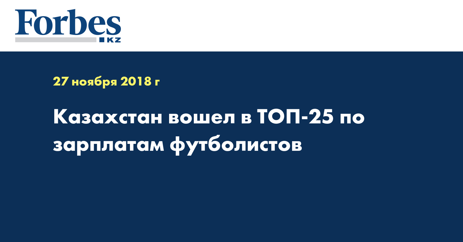 Казахстан вошёл в топ-25 по зарплатам футболистов