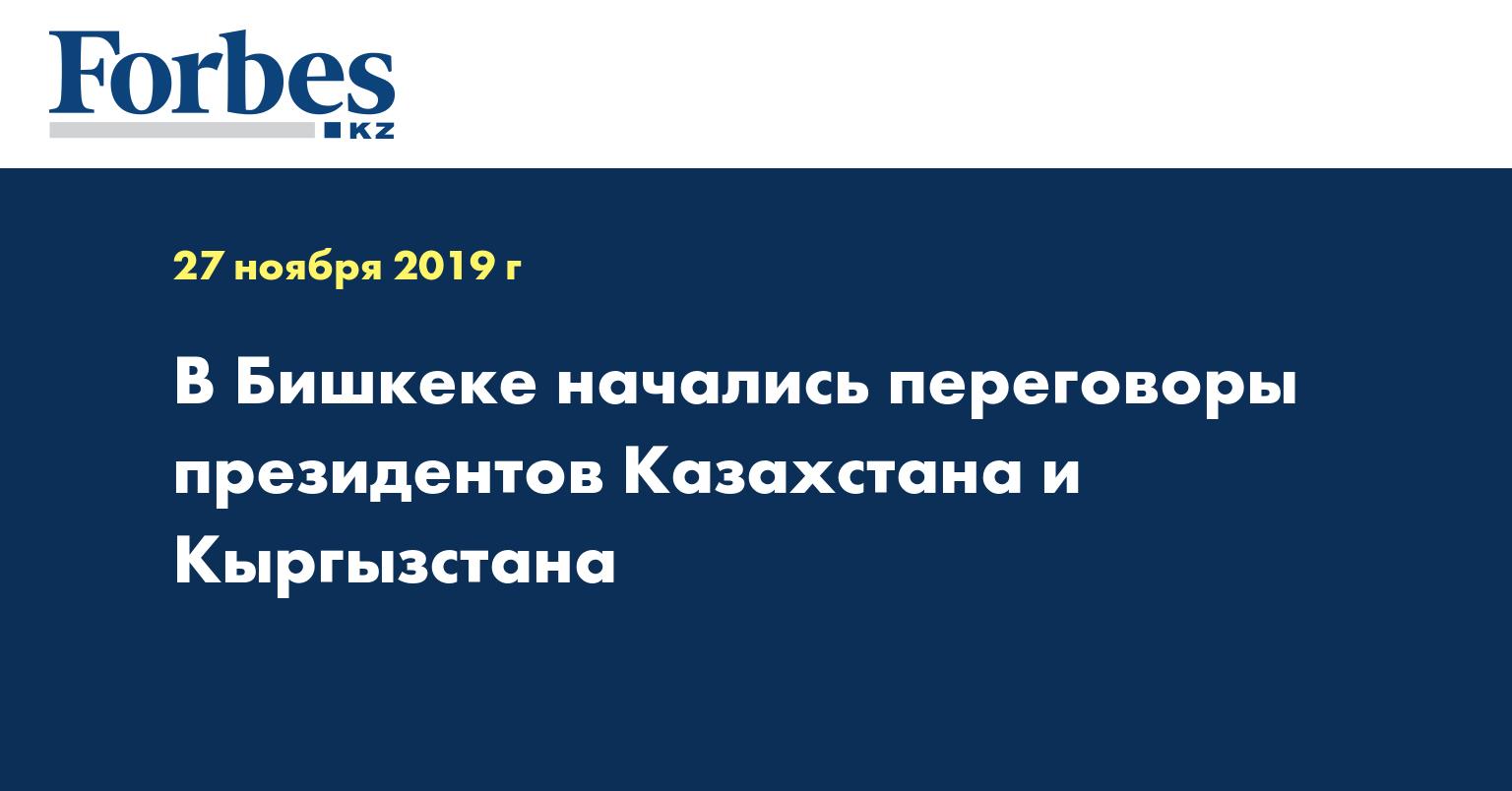 В Бишкеке начались переговоры президентов Казахстана и Кыргызстана