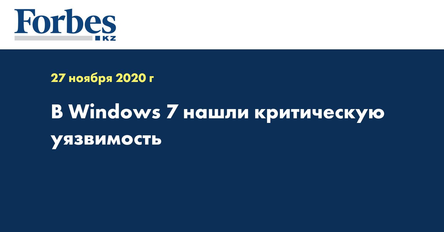 В Windows 7 нашли критическую уязвимость