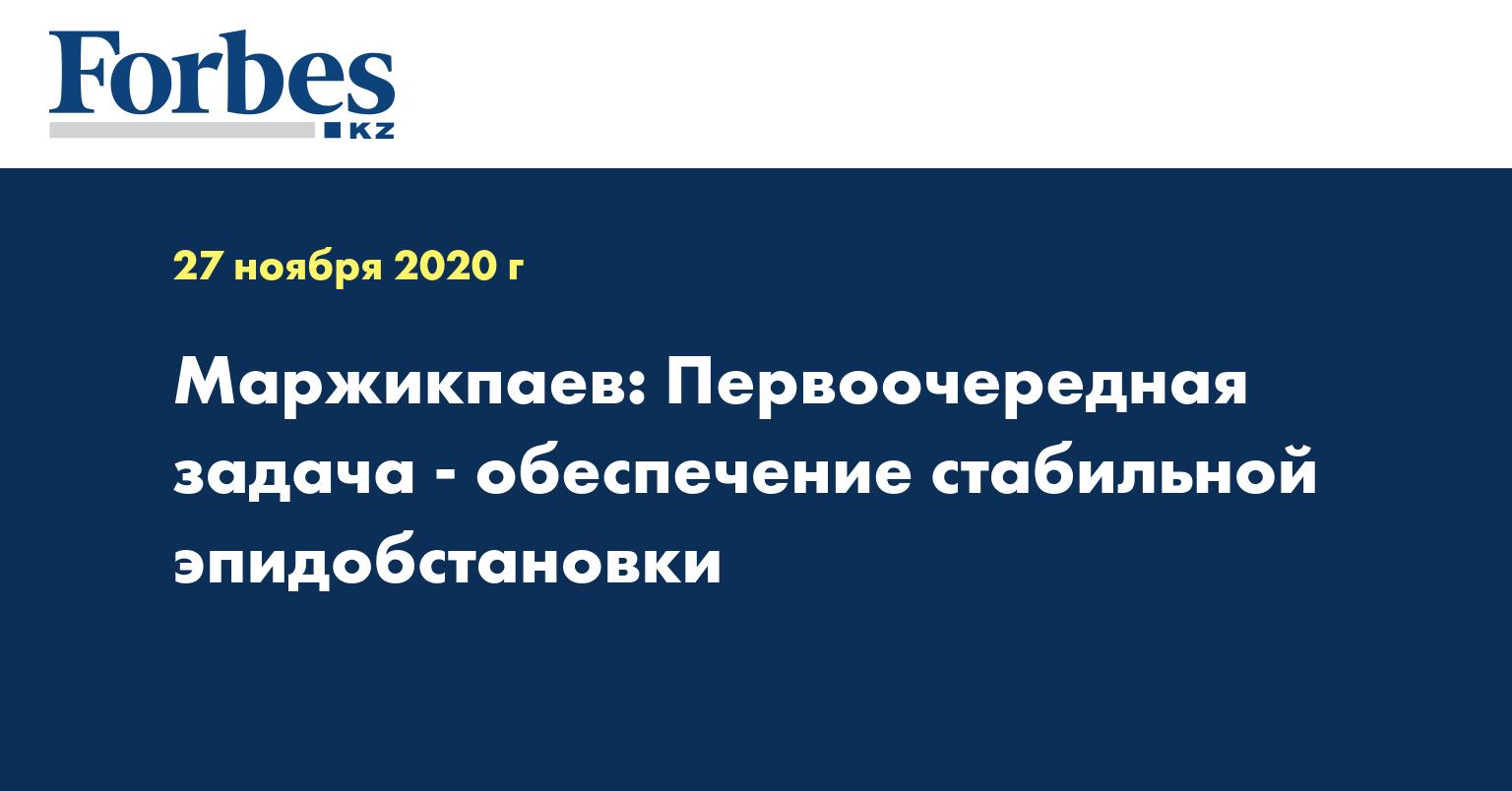 Маржикпаев: Первоочередная задача - обеспечение стабильной эпидобстановки