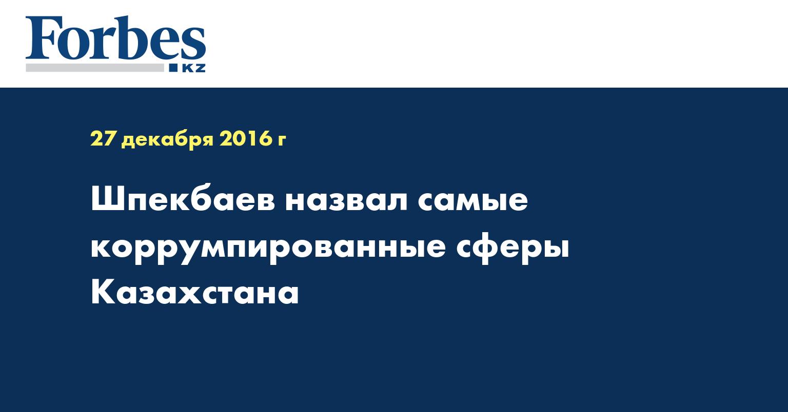 Шпекбаев назвал самые коррумпированные сферы Казахстана