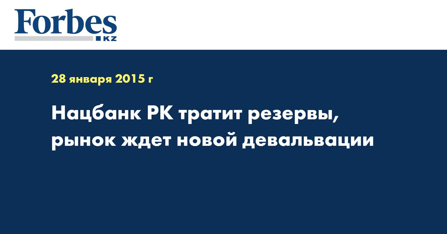 Нацбанк PК тратит резервы, рынок ждет новой девальвации