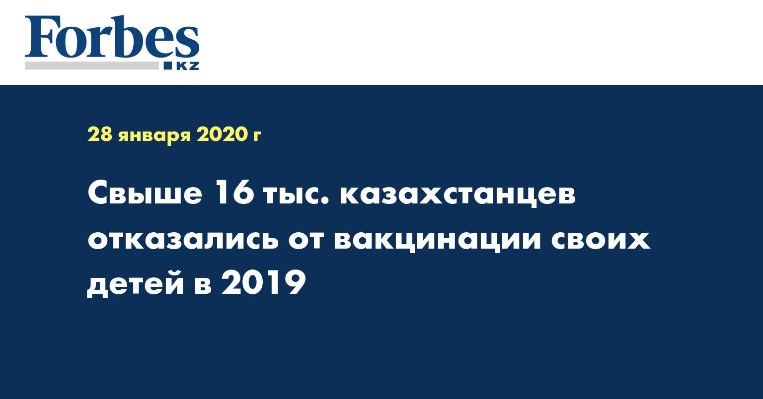 Свыше 16 тыс. казахстанцев отказались от вакцинации своих детей в 2019