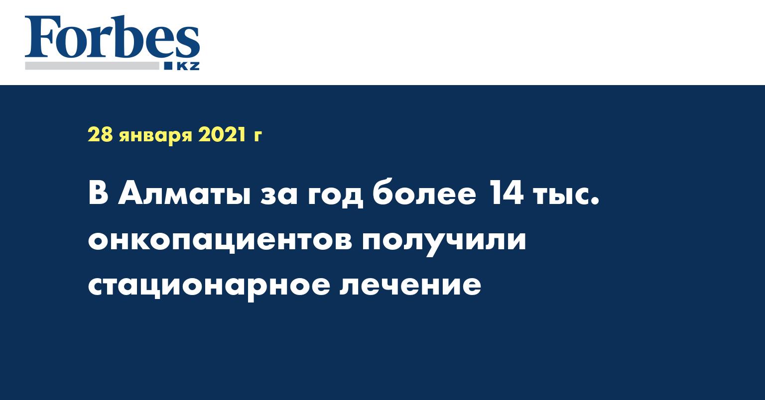 В Алматы за год более 14 тыс. онкопациентов получили стационарное лечение