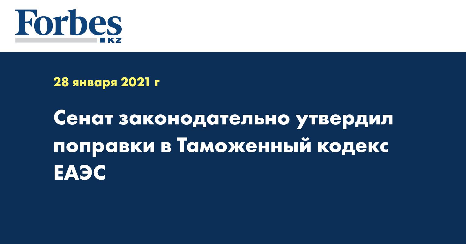 Сенат законодательно утвердил поправки в Таможенный кодекс ЕАЭС