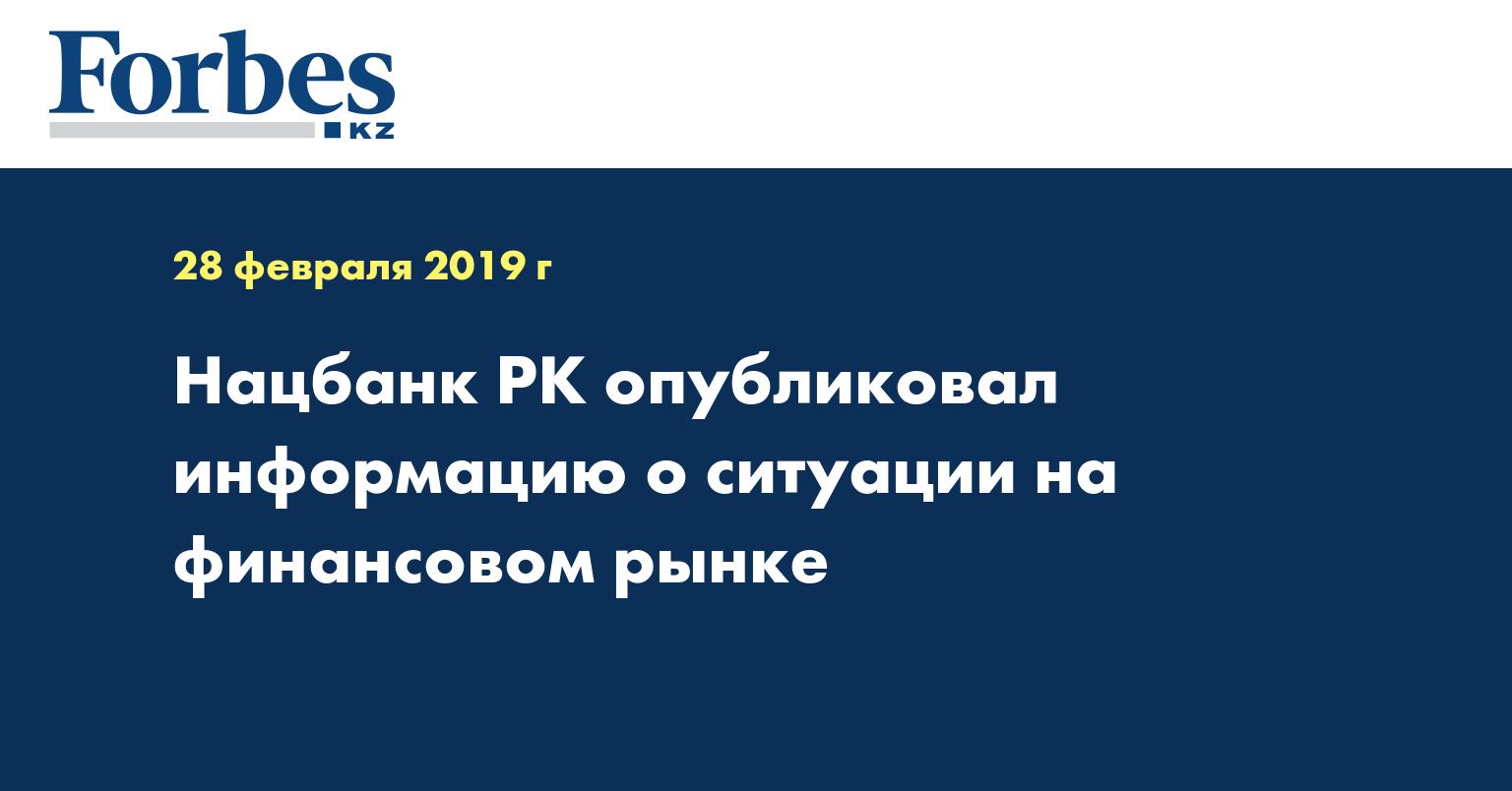 Нацбанк РК опубликовал информацию о ситуации на финансовом рынке