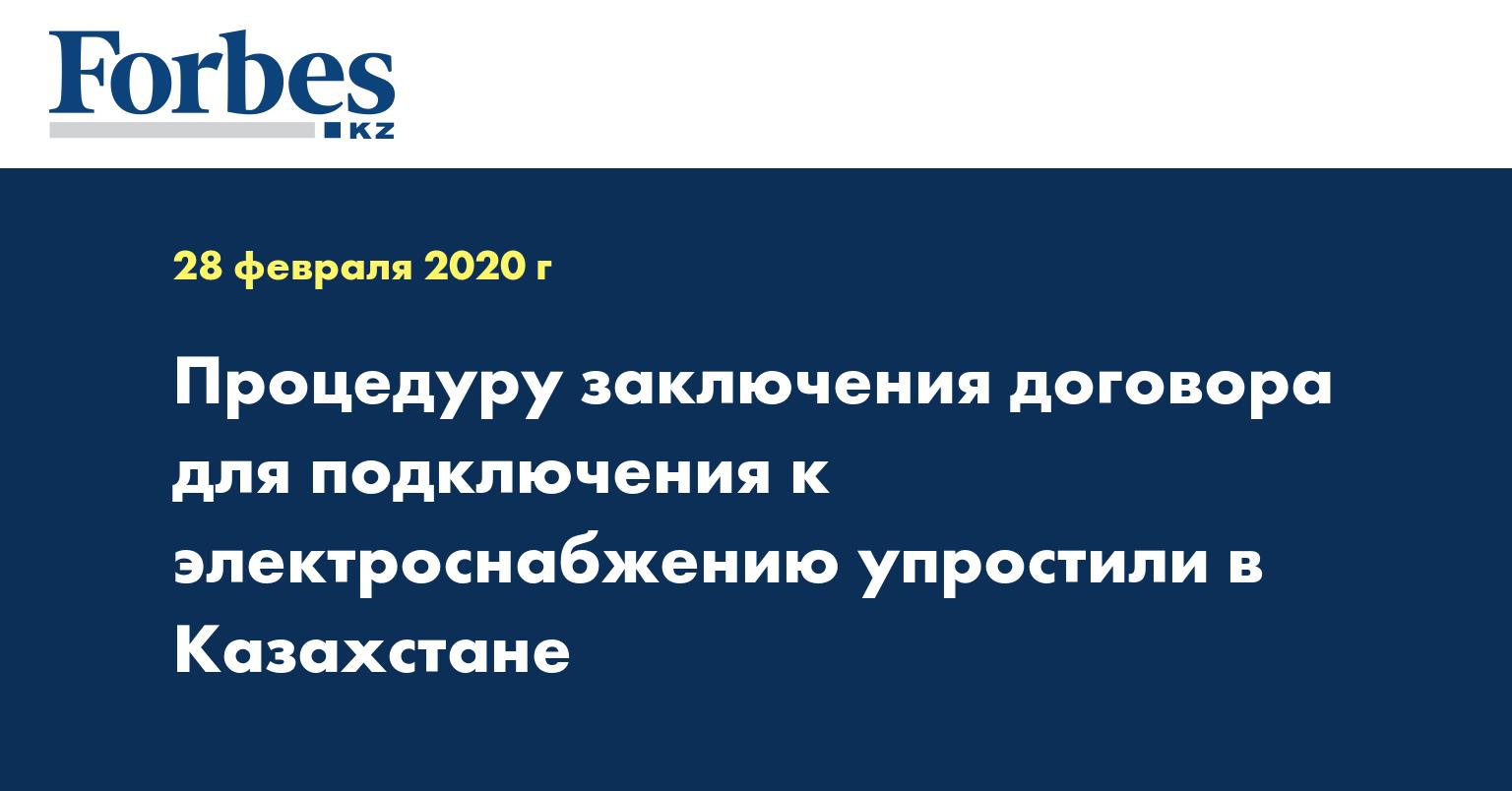 Процедуру заключения договора для подключения к электроснабжению упростили в Казахстане