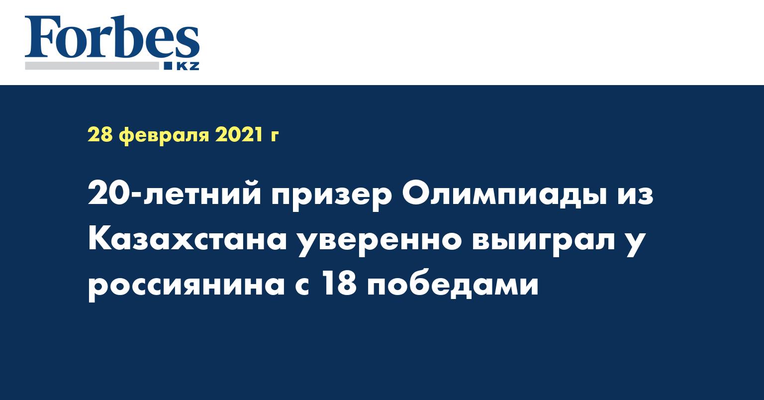 20-летний призер Олимпиады из Казахстана уверенно выиграл у россиянина с 18 победами