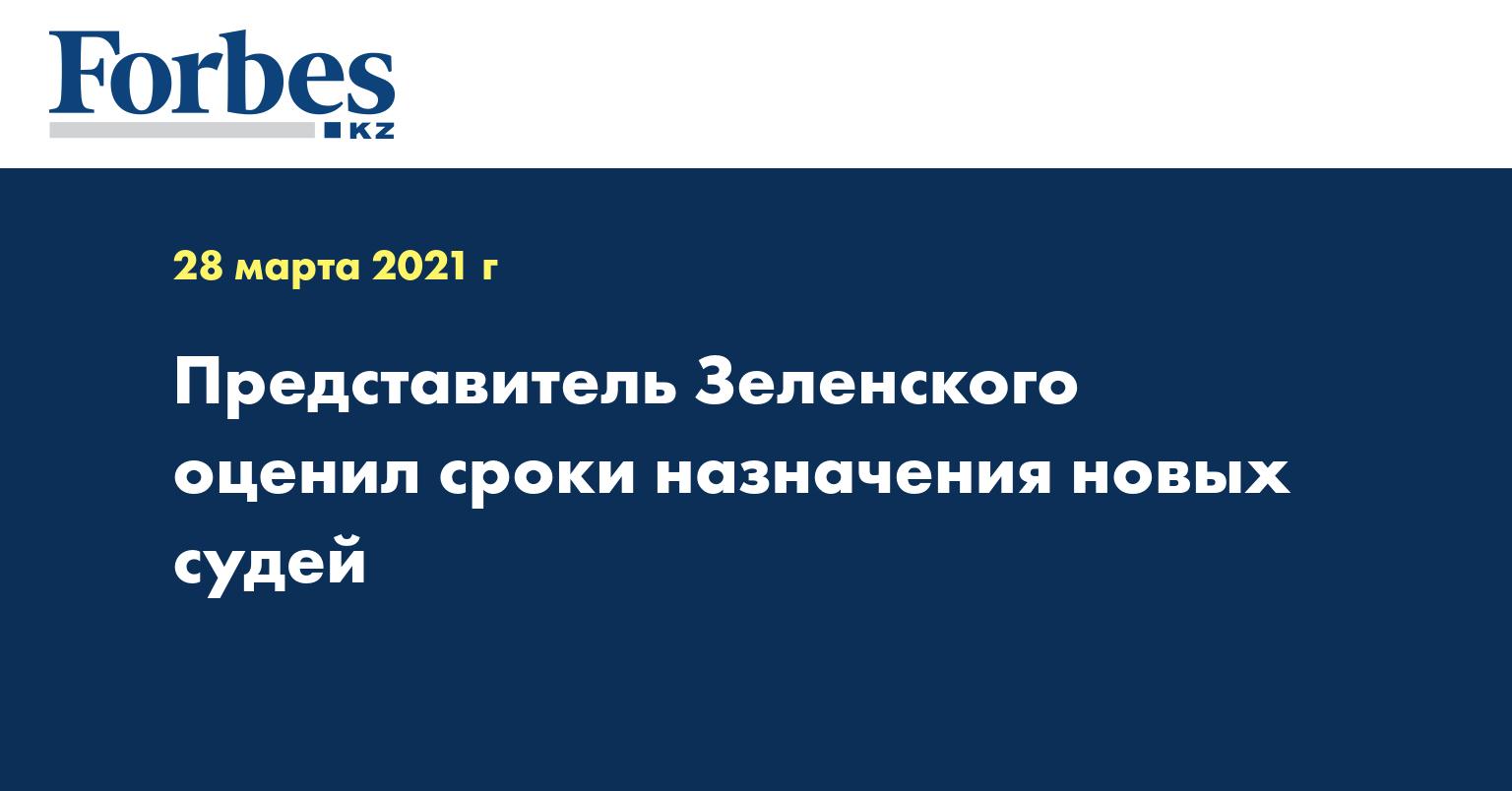 Представитель Зеленского оценил сроки назначения новых судей