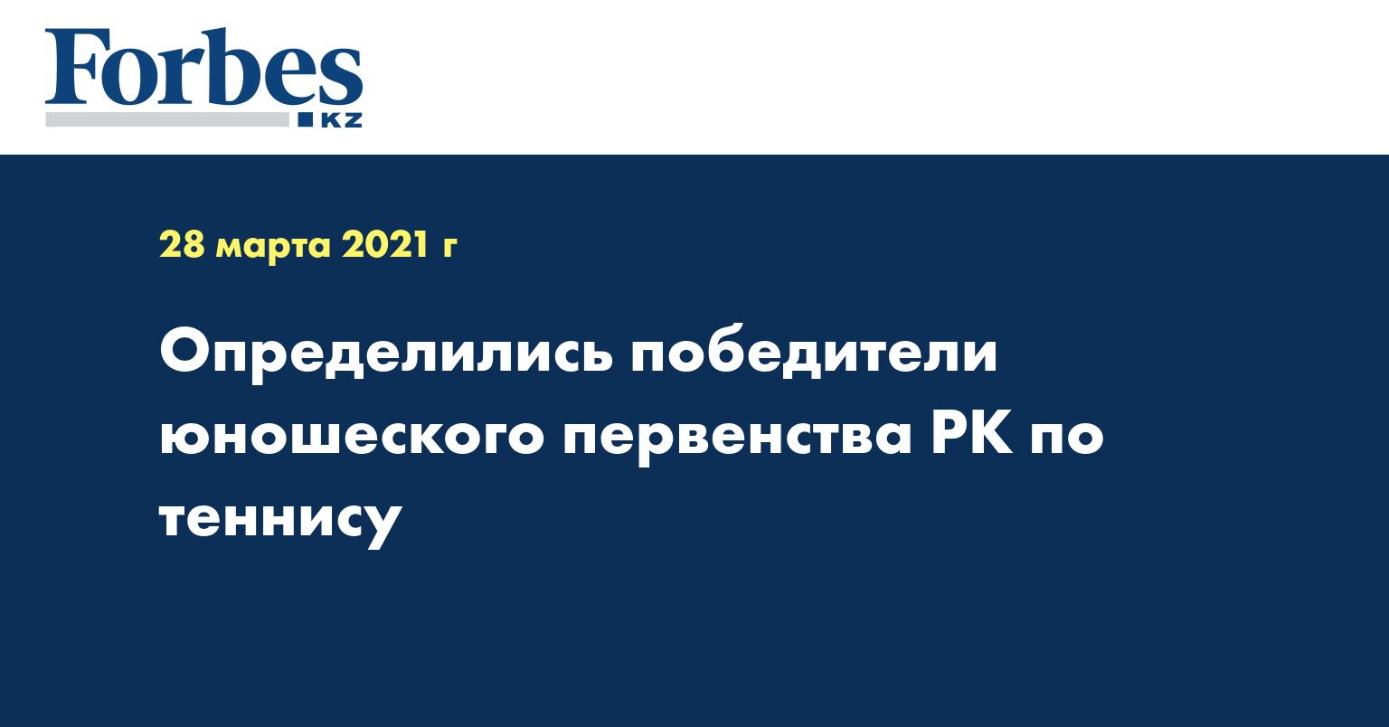 Определились победители юношеского первенства РК по теннису