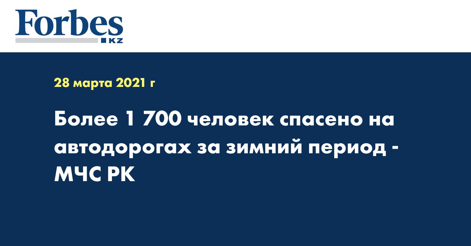 Более 1 700 человек спасено на автодорогах за зимний период - МЧС РК