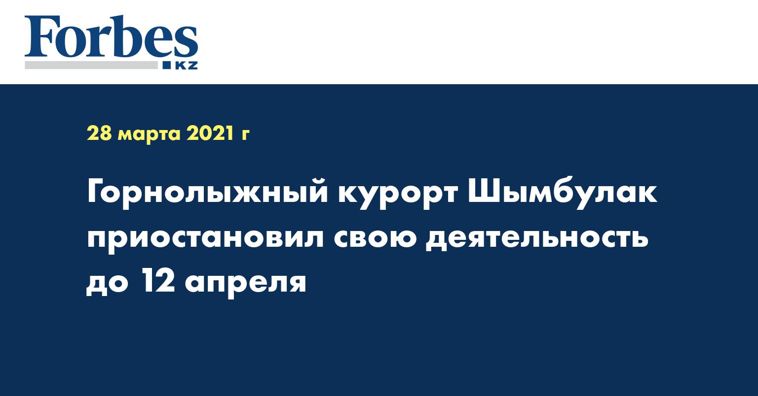 Горнолыжный курорт Шымбулак приостановил свою деятельность до 12 апреля