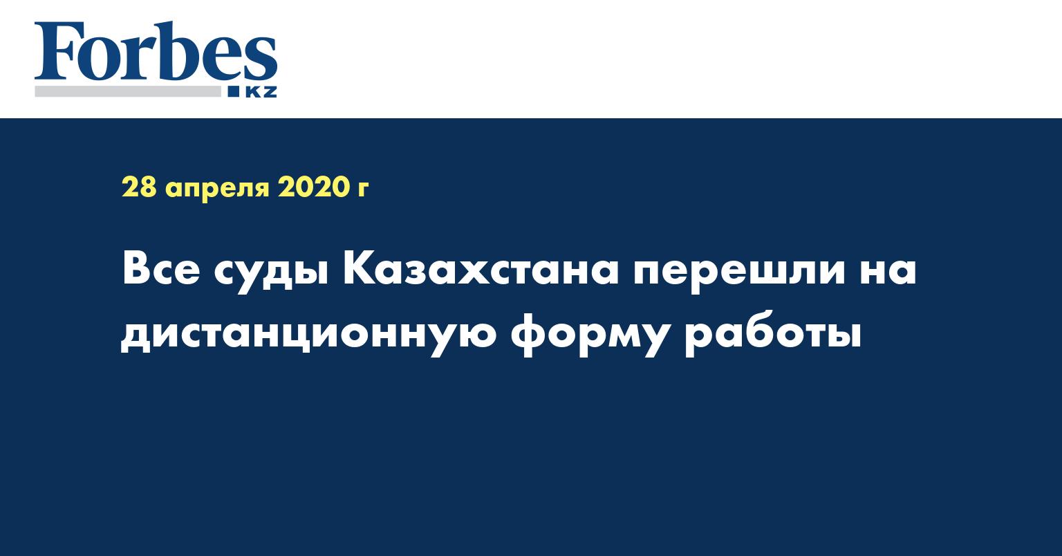 Все суды Казахстана перешли на дистанционную форму работы