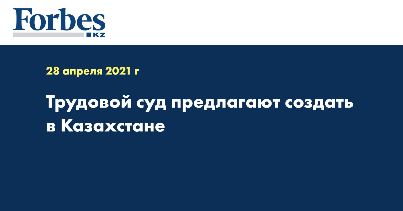 Трудовой суд предлагают создать в Казахстане