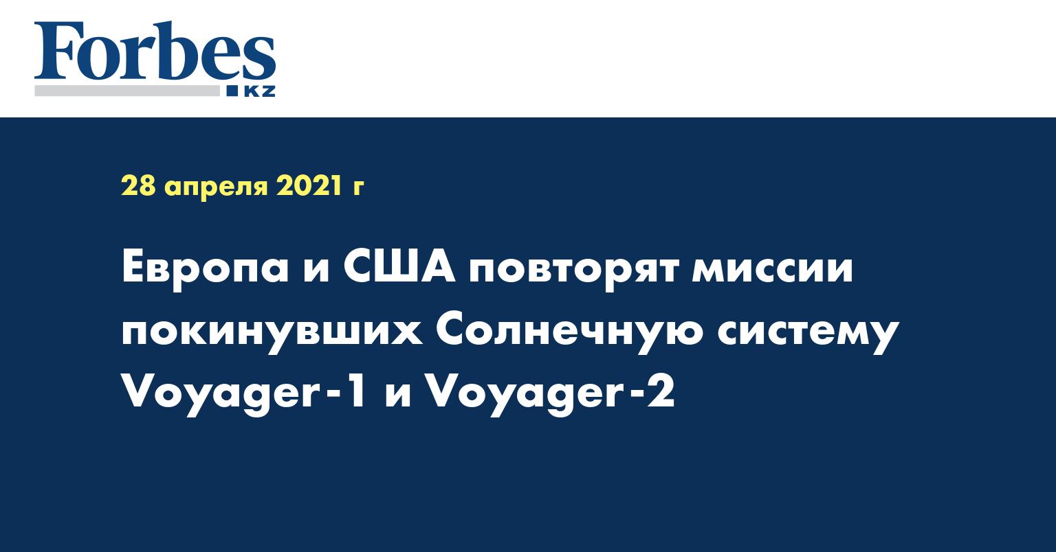 Европа и США повторят миссии покинувших Солнечную систему Voyager-1 и Voyager-2