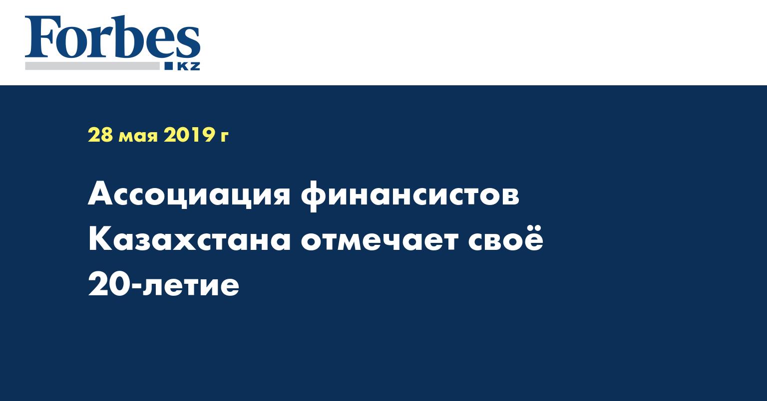 Ассоциация финансистов Казахстана отмечает своё 20-летие