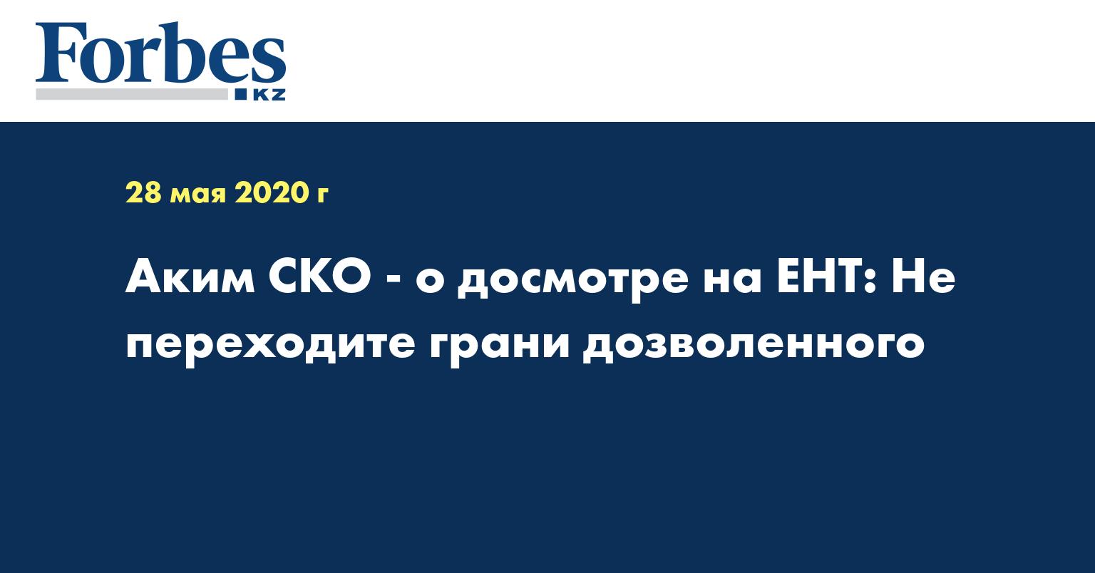 Аким СКО - о досмотре на ЕНТ: Не переходите грани дозволенного