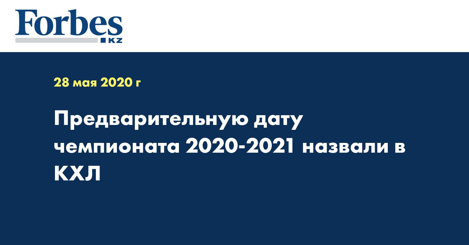 Предварительную дату чемпионата 2020-2021 назвали в КХЛ