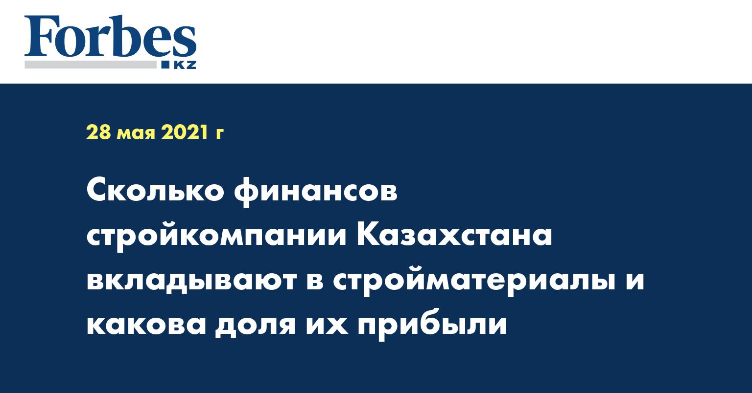 Сколько финансов стройкомпании Казахстана вкладывают в стройматериалы и какова доля их прибыли