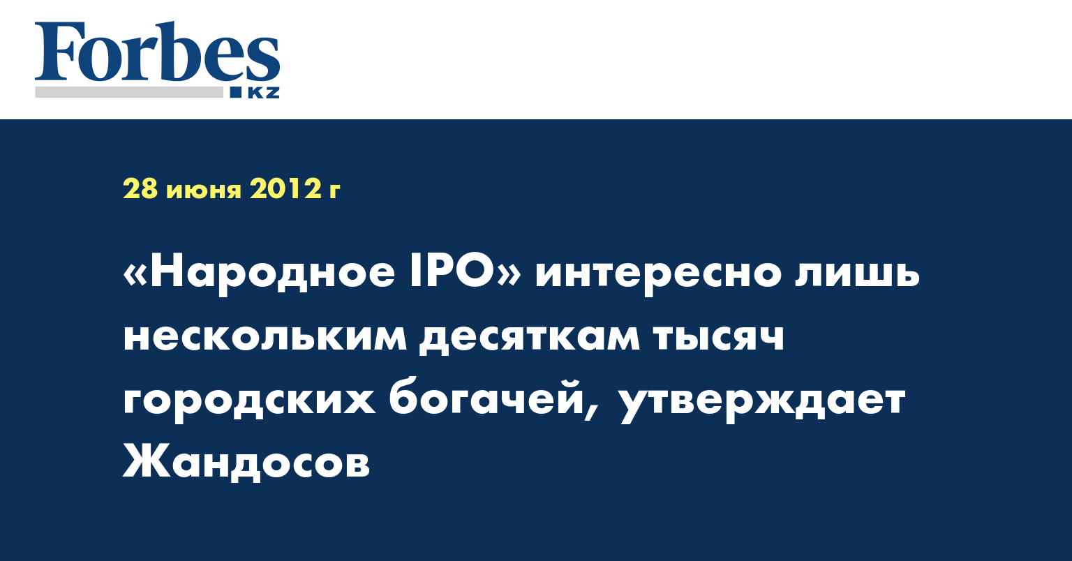 «Народное IPO» интересно лишь нескольким десяткам тысяч городских богачей, утверждает Жандосов
