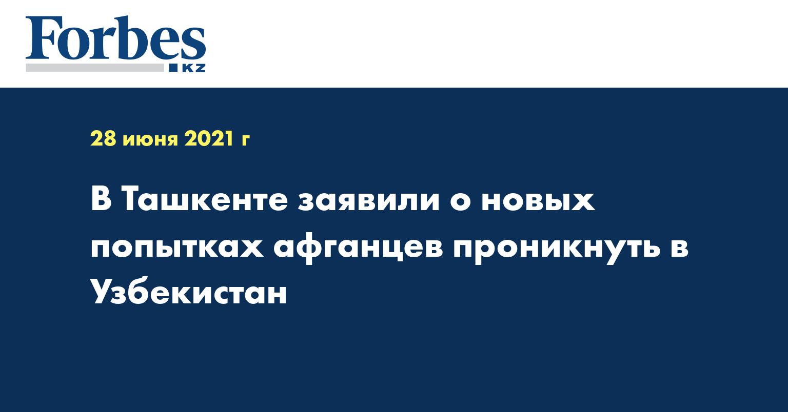 В Ташкенте заявили о новых попытках афганцев проникнуть в Узбекистан