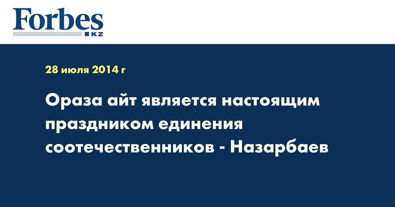 Ораза айт является настоящим праздником единения соотечественников - Назарбаев
