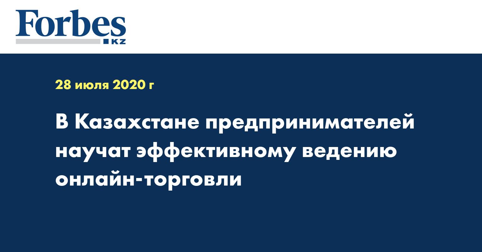 В Казахстане предпринимателей научат эффективному ведению онлайн-торговли