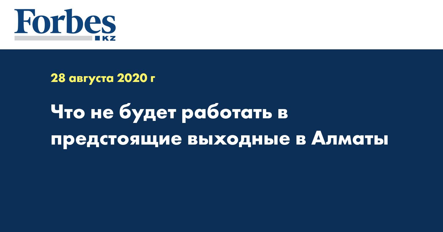 Что не будет работать в предстоящие выходные в Алматы