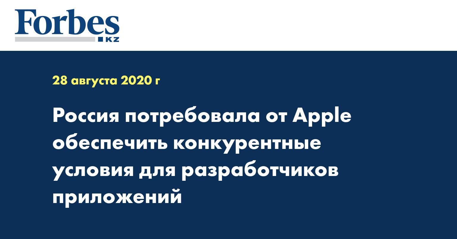 Россия потребовала от Apple обеспечить конкурентные условия для разработчиков приложений