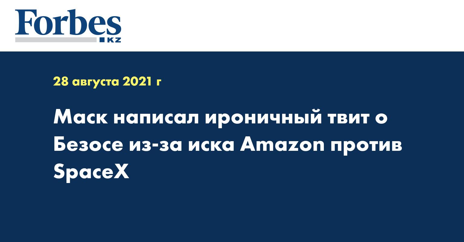 Маск написал ироничный твит о Безосе из-за иска Amazon против SpaceX