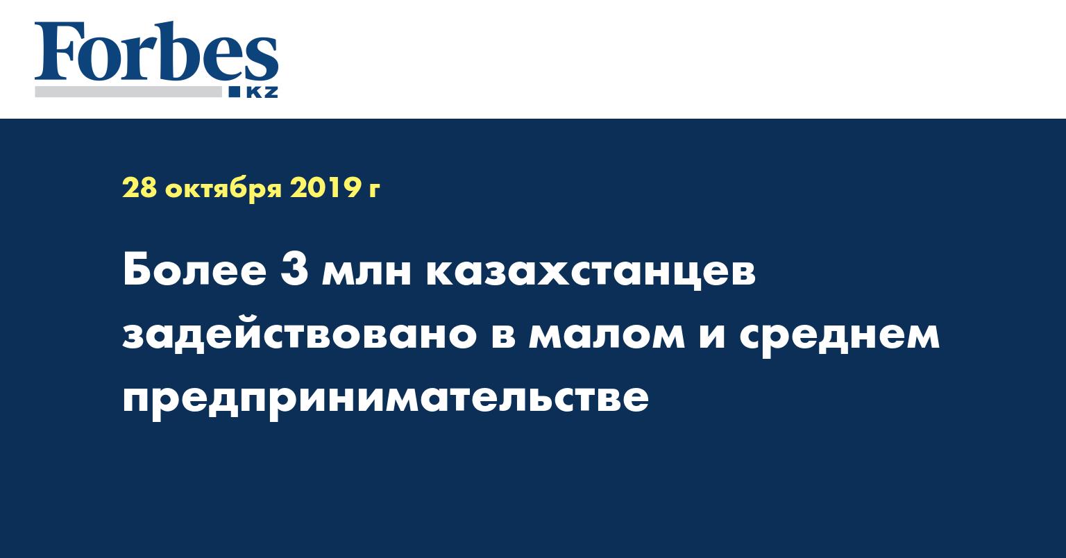 Более 3 млн казахстанцев задействовано в малом и среднем предпринимательстве