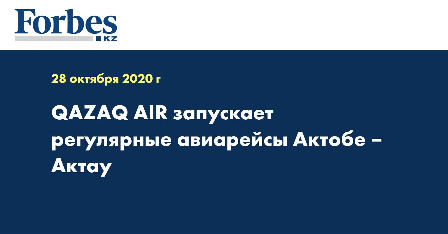 QAZAQ AIR запускает регулярные авиарейсы Актобе – Актау