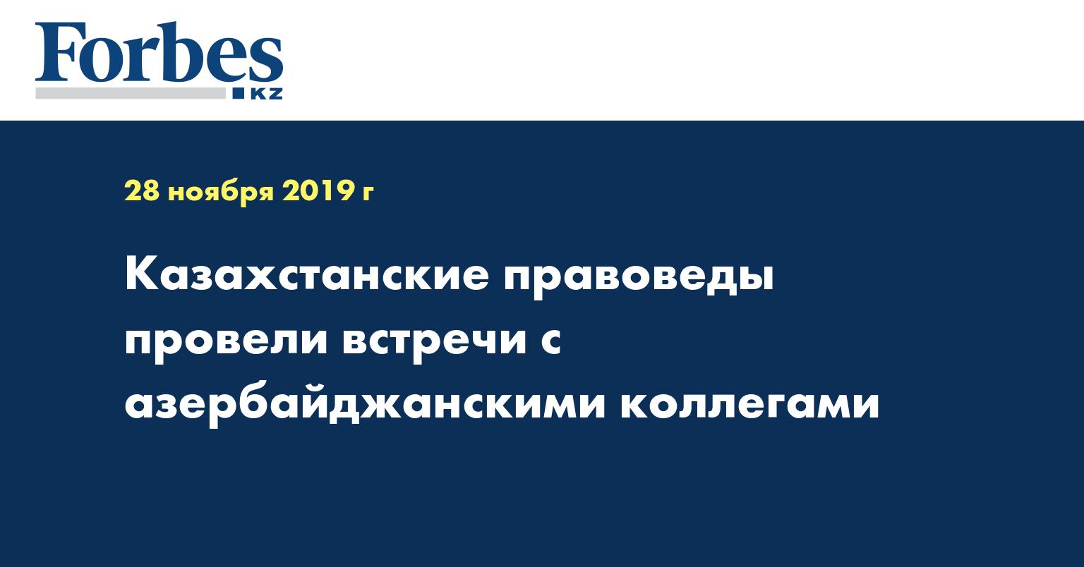 Казахстанские правоведы провели встречи с азербайджанскими коллегами