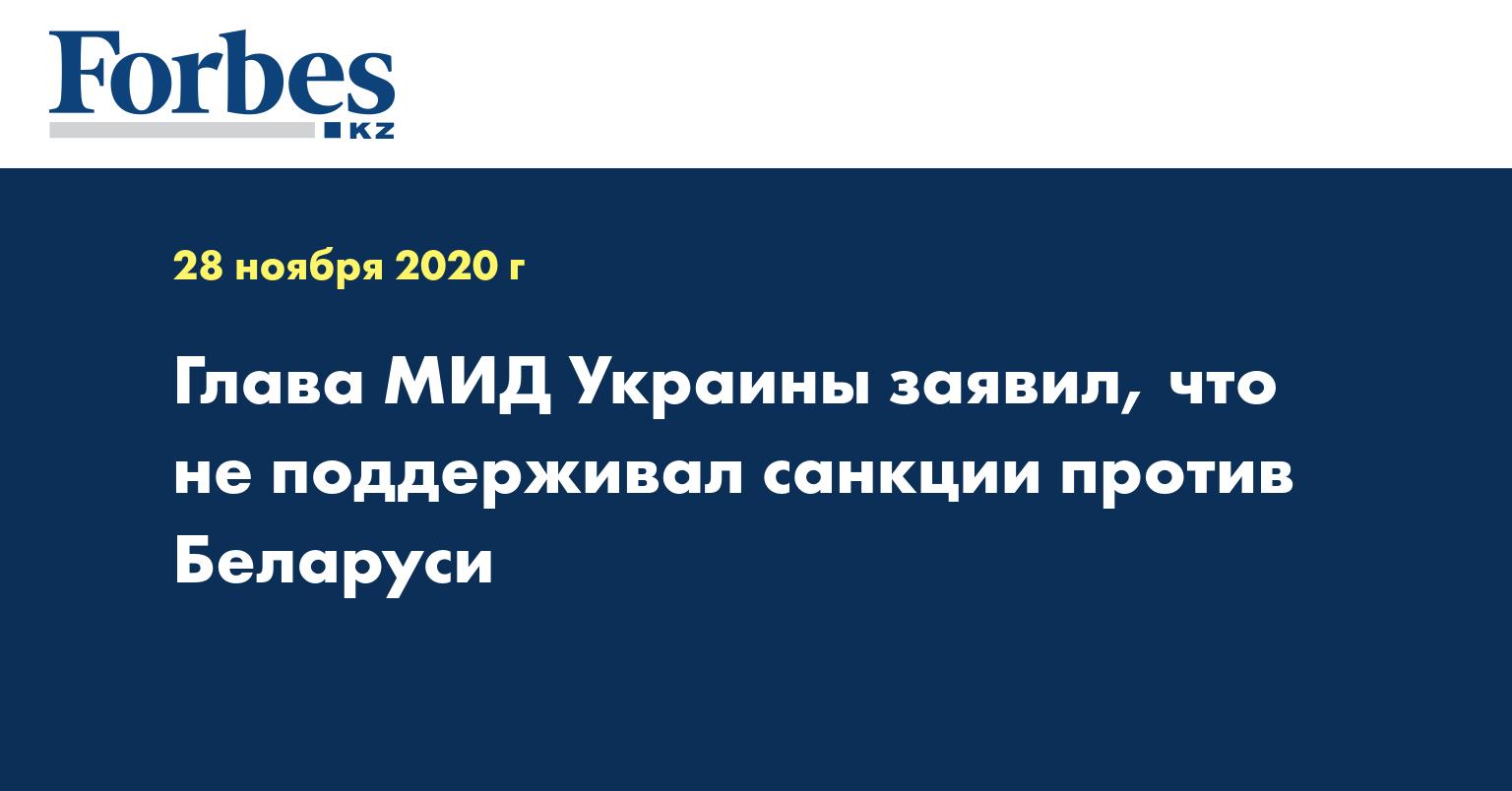 Глава МИД Украины заявил, что не поддерживал санкции против Беларуси